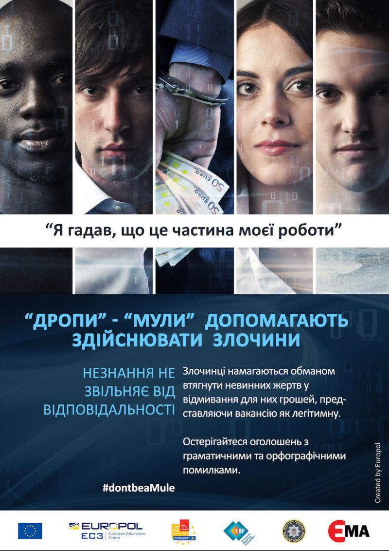 Постер о дропах