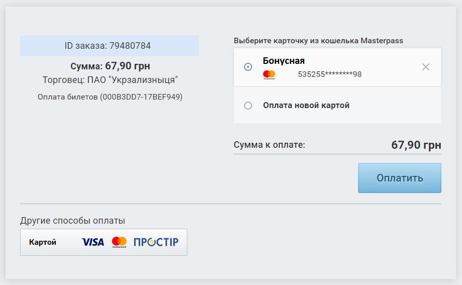 Поддержка кошелька Укрзализныця