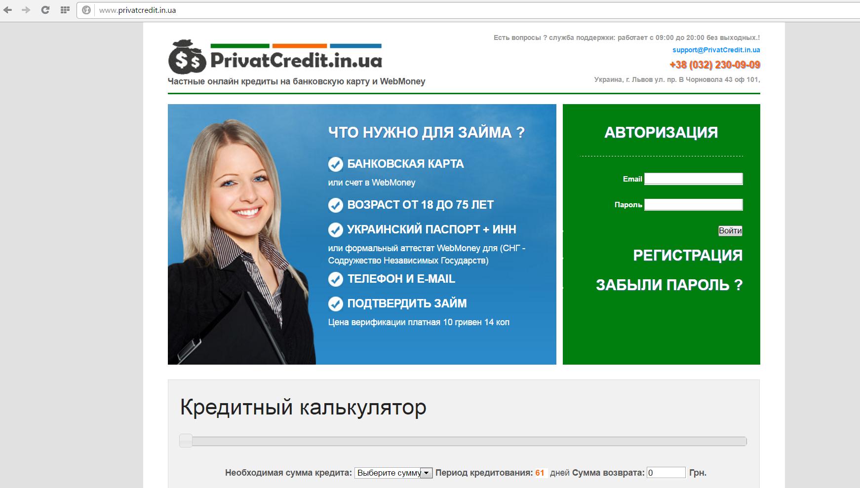 Фишинговый сайт кредитования