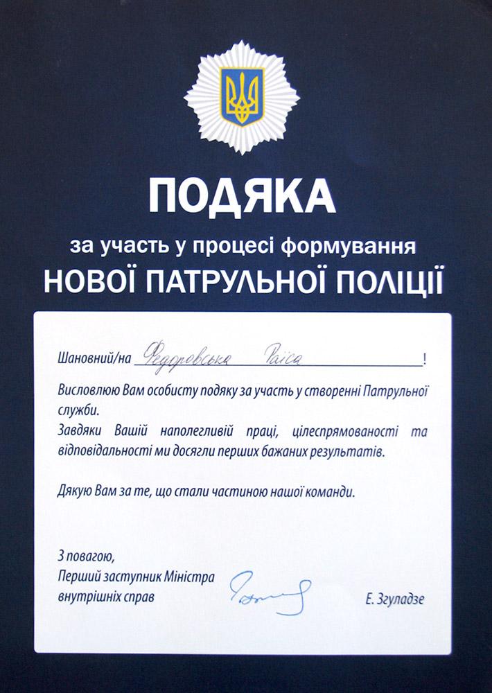 Благодарность ЕМА от полиции Украины