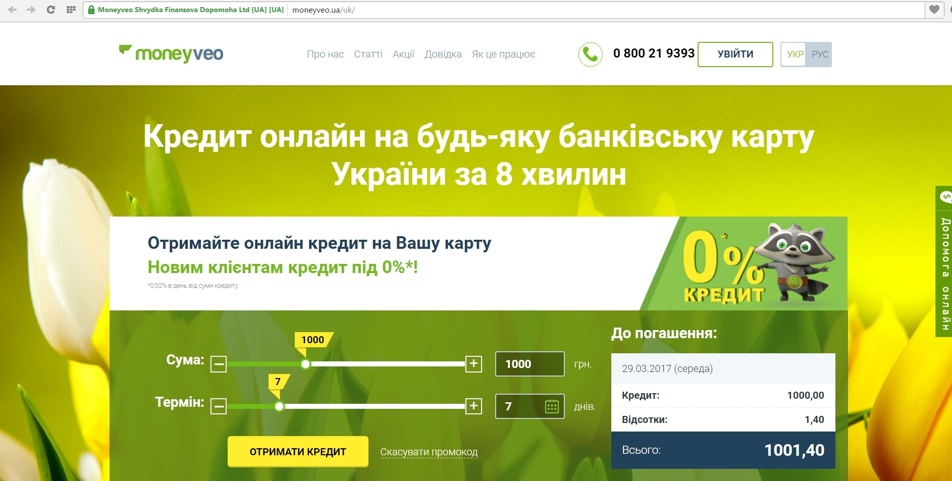 Компания Moneyveo