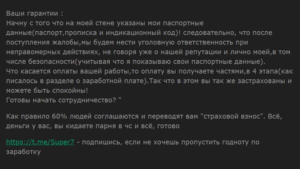Скриншот Набор текста