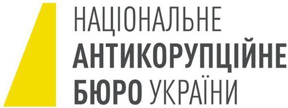 Національне антикорупційне бюро України